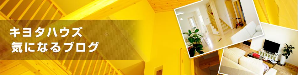 家を建てる・注文住宅の新築・一戸建てならおまかせを!栃木県のキヨタハウズスタッフの1分でわかる家づくり気になる情報ブログ